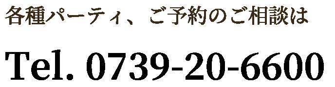 0739-20-6600